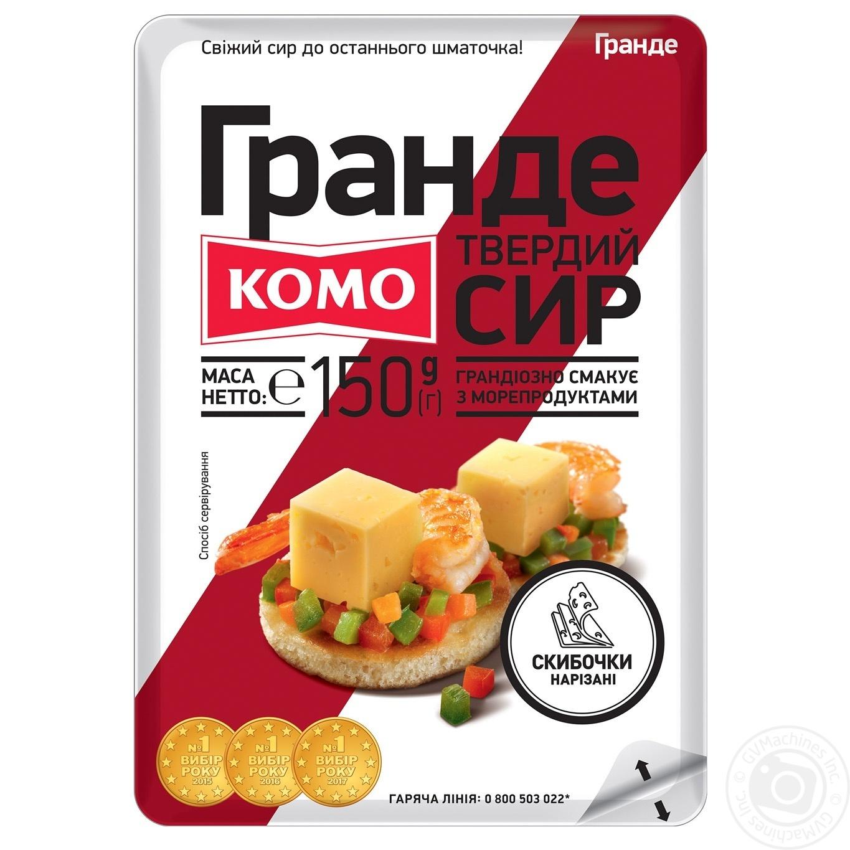 Слайс Гранде 50% 150г ТМ КОМО