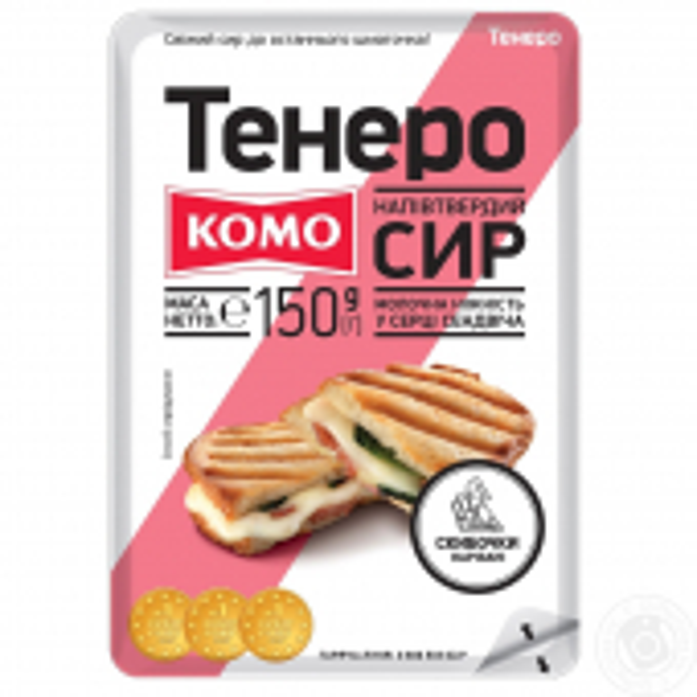 Слайс Тенеро 50% 150г ТМ КОМО