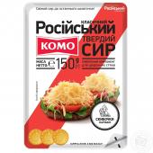 Слайс Російський 50% 150г ТМ КОМО